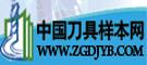 中国刀具样本网