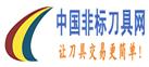 中国非标刀具网
