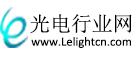光电行业网